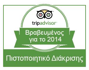 βραβεία για φαγητό tripadvisor