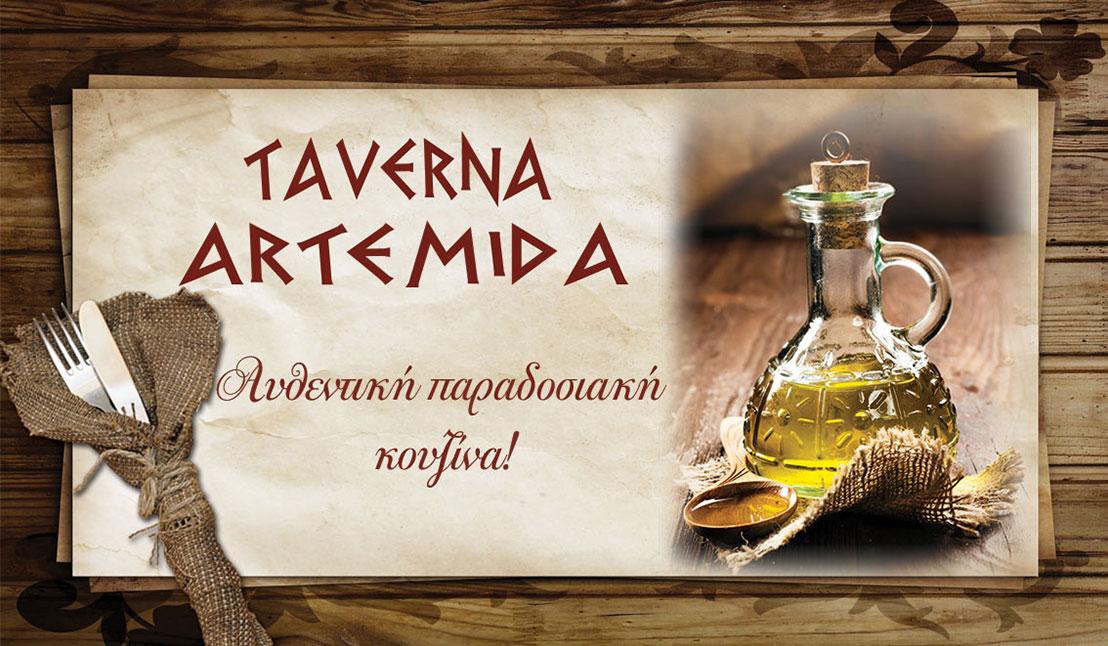 Taverna Artemida - Rodos